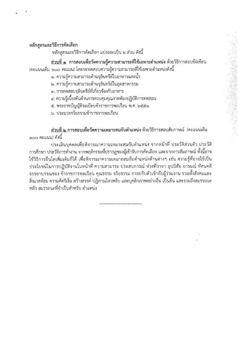 กรมวิทยาศาสตร์บริการ ประกาศรับสมัครสอบแข่งขันเพื่อบรรจุและแต่งตั้งบุคคลเข้ารับราชการ ครั้งแรกจำนวน 3 ตำแหน่ง 7 อัตรา (วุฒิ ป.ตรี ป.โท) รับสมัครสอบตั้งแต่วันที่วันที่ 20 – 26 ธ.ค. 2560
