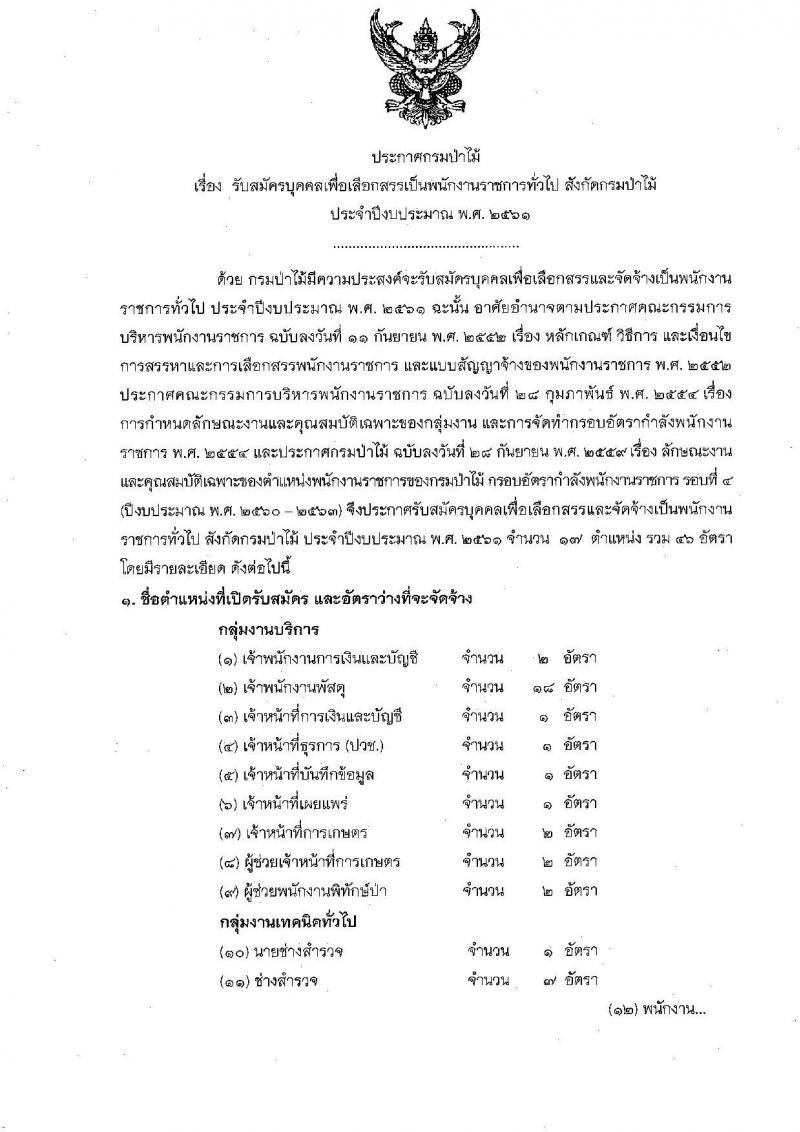 กรมป่าไม้ ประกาศรับสมัครบุคคลเพื่อเลือกสรรเป็นพนักงานราชการทั่วไป จำนวน 17 ตำแหน่ง 46 อัตรา (วุฒิ ปวช. ปวส. ป.ตรี) รับสมัครสอบทางอินเทอร์เน็ต ตั้งแต่วันที่ 27 ธ.ค. 60 – 8 ม.ค. 61