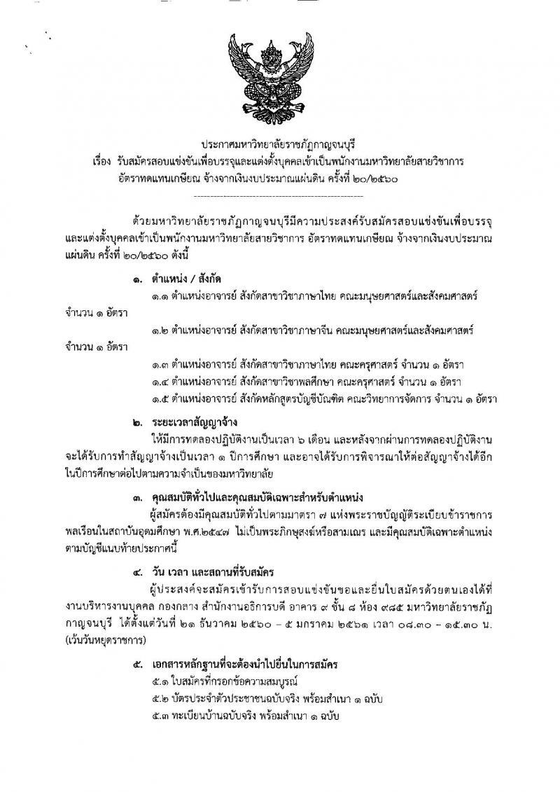 มหาวิทยาลัยราชภัฏกาญจนบุรี ประกาศรับสมัครบุคคลเพื่อเลือกสรรเป็นพนักงานมหาวิทยาลัยสายวิชาการ จำนวน 5 อัตรา (วุฒิ ป.โท ป.เอก) รับสมัครสอบ ตั้งแต่วันที่ 21 ธ.ค. 2560 – 5 ม.ค. 2561