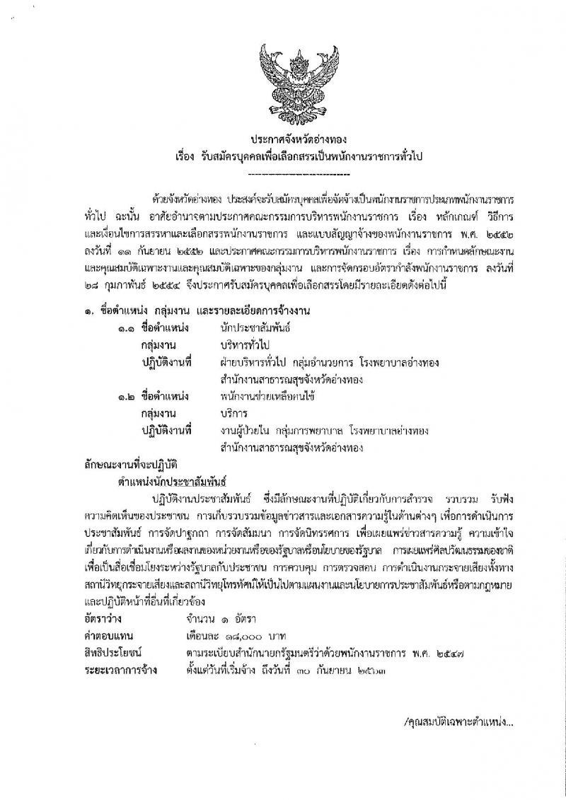 สาธารณสุขจังหวัดอ่างทอง ประกาศรับสมัครบุคคลเพื่อคัดเลือกสรรเป็นพนักงานราชการทั่วไป จำนวน 2 อัตรา (วุฒิ ม.ต้น, ป.ตรี) รับสมัครสอบตั้งแต่วันที่ 25-29 ธ.ค. 60