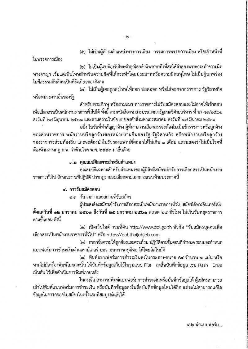กรมที่ดิน ประกาศรับสมัครบุคคลเพื่อเลือกสรรเป็นพนักงานราชการ จำนวน 6 ตำแหน่ง 38 อัตรา (วุฒิ บางตำแหน่งไม่ต้องใช้วุฒิ, ปวช. ป.ตรี) รับสมัครสอบทางอินเทอร์เน็ต ตั้งแต่วันที่ 12-15 ม.ค. 2561