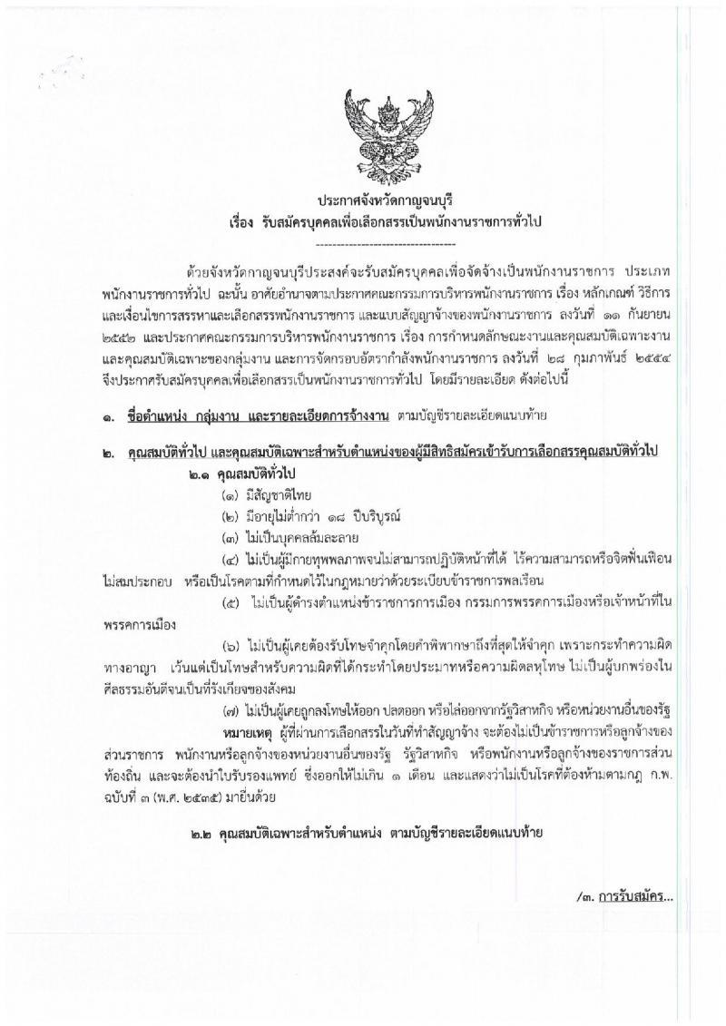 สาธารณสุขจังหวัดกาญจนบุรี ประกาศรับสมัครบุคคลเพื่อเลือกสรรเป็นพนักงานราชการทั่วไป จำนวน 4 อัตรา (วุฒิ ป.ตรี) รับสมัครสอบตั้งแต่วันที่ 5-31 ม.ค. 2561