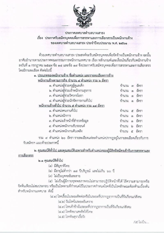 เทศบาลตำบลบางเสาธง (จังหวัดสมุทรปราการ) ประกาศรับสมัครบุคคลเพื่อการสรรหาและการเลือกสรรเป็นพนักงานจ้าง จำนวน 9 ตำแหน่ง 20 อัตรา (วุฒิ ม.ต้น ม.ปลาย ปวช. ป.ตรี ป.โท) รับสมัครสอบตั้งแต่วันที่ 25 ธ.ค.60 – 5 ม.ค. 61