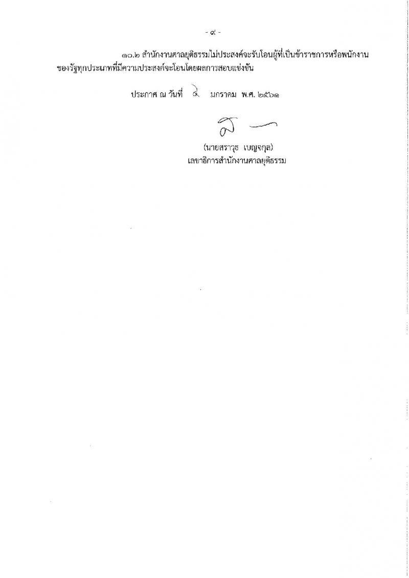 สำนักงานศาลยุติธรรม ประกาศรับสมัครสอบแข่งขันเพื่อบรรจุและแต่งตั้งบุคคลเข้ารับราชการ ครั้งแรกจำนวน 5 ตำแหน่ง 10 อัตรา (วุฒิ ป.ตรี ป.โท) รับสมัครสอบทางอินเทอร์เน็ต ตั้งแต่วันที่ 11-31 ม.ค. 2561