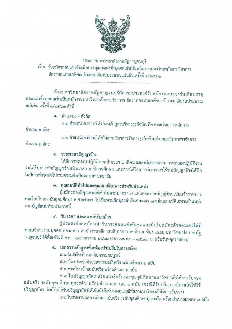 มหาวิทยาลัยราชภัฏกาญจนบุรี ประกาศรับสมัครสอบแข่งขันเพื่อบรรจุและแต่งตั้งบุคคลเข้าเป็นพนักงานมหาวิทยาลัย จำนวน 2 อัตรา (อาจารย์ วุฒิ ป.โท ป.เอก) รับสมัครสอบตั้งแต่วันที่ 11-19 ม.ค. 2561