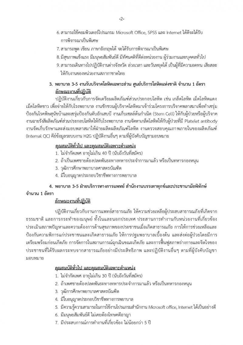 สำนักงานบริหารทรัพยากรบุคคลสภากาชาดไทย ประกาศรับสมัครสอบแข่งขันเพื่อบรรจุและแต่งตั้งบุคคลเข้าปฏิบัติงานในสภากาชาดไทย จำนวน 26 อัตรา (วุฒิ ม.ปลาย ปวช. ปวส. ป.ตรี ป.โท) รับสมัครสอบทางอินเทอร์เน็ต ตั้งแต่วันที่ 4-18 ม.ค. 2561