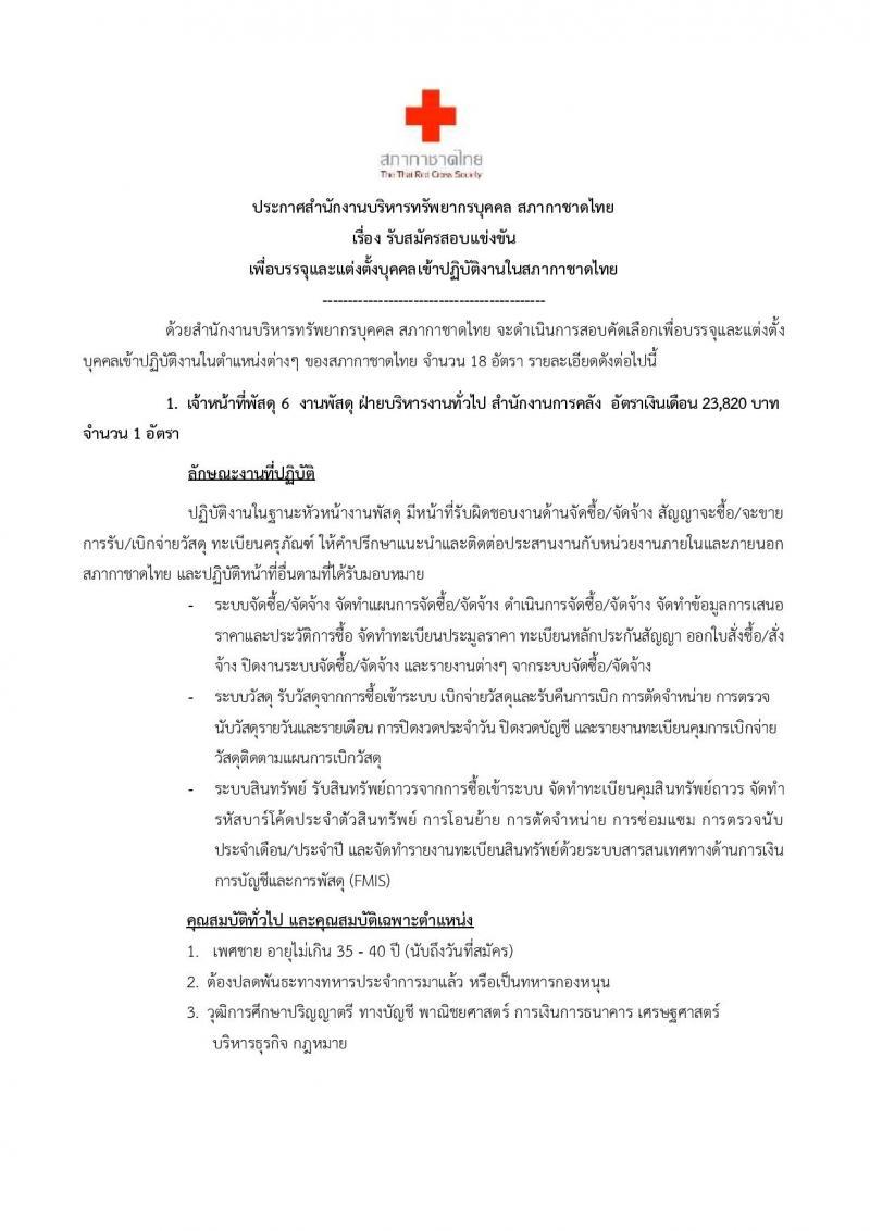 สำนักงานบริหารทรัพยากรบุคคล สภากาชาดไทย ประกาศรับสมัครสอบแข่งขันเพื่อบรรจุและแต่งตั้งบุคคลเข้าปฏิบัติงาน จำนวน 18 อัตรา (วุฒิ ม.ต้น ม.ปลาย ปวช. ปวส. ป.ตรี) รับสมัครสอบทางอินเทอร์เน็ต ตั้งแต่วันที่ 5-19 ม.ค. 2561