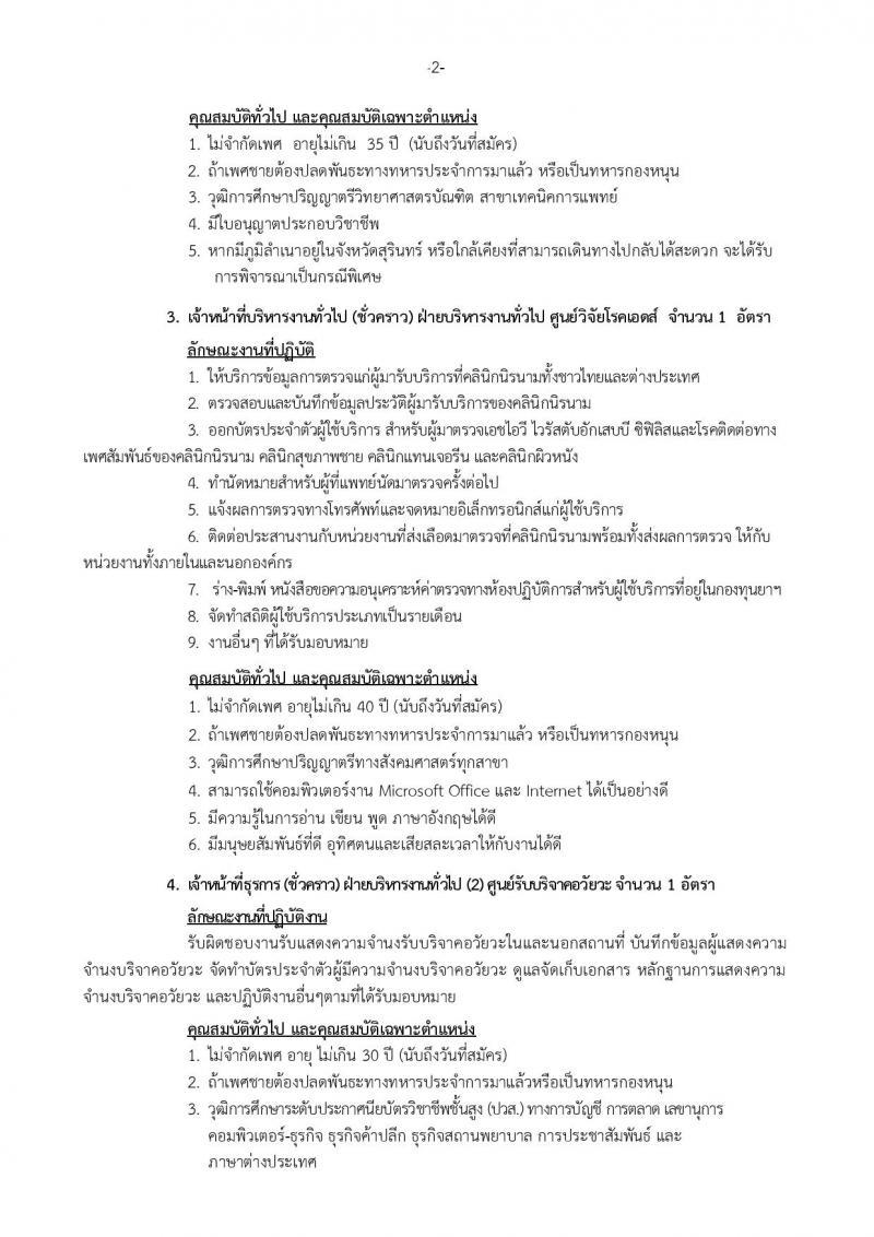 สำนักงานบริหารทรัพยากรบุคคล สภากาชาดไทย ประกาศรับสมัครสอบแข่งขันเพื่อบรรจุและแต่งตั้งบุคคลเข้าปฏิบัติงาน จำนวน 9 อัตรา (วุฒิ ม.ต้น ม.ปลาย ปวช. ปวส. ป.ตรี) รับสมัครสอบทางอินเทอร์เน็ต ตั้งแต่วันที่ 4-18 ม.ค. 2561