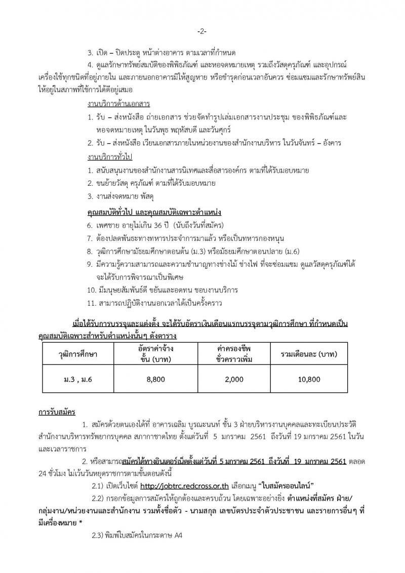 สำนักงานบริหารทรัพยากรบุคคล สภากาชาดไทย ประกาศรับสมัครสอบแข่งขันเพื่อบรรจุและแต่งตั้งบุคคลเข้าปฏิบัติงาน จำนวน 3 อัตรา (วุฒิ ม.ต้น ม.ปลาย) รับสมัครสอบทางอินเทอร์เน็ต ตั้งแต่วันที่ 5-19 ม.ค. 2561