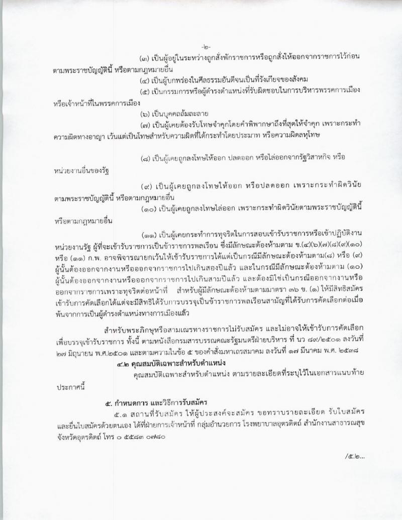 สาธารณสุขจังหวัดอุตรดิตถ์ ประกาศรับสมัครคัดเลือกเพื่อบรรจุและแต่งตั้งบุคคลเข้ารับราชการ จำนวน 3 ตำแหน่ง 10 อัตรา (วุฒิ ปวส. ป.ตรี) รับสมัครสอบตั้งแต่วันที่ 10-16 ม.ค. 2561