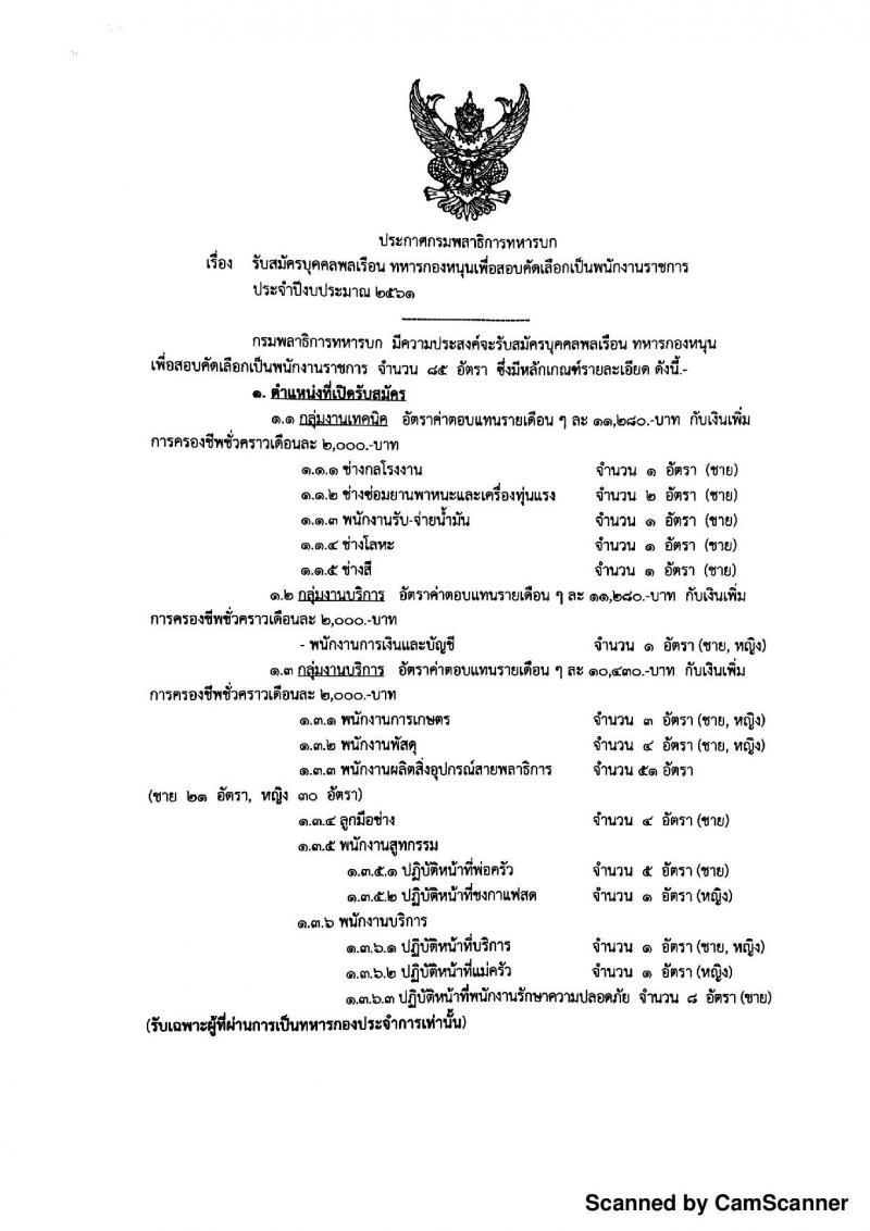 กรมพลาธิการทหารบก ประกาศรับสมัครบุคคลพลเรือน ทหารกองหนุนเพื่อสอบคัดเลือกเป็นพนักงานราชการ จำนวน 85 อัตรา (วุฒิ ม.ต้น ปวช.) รับสมัครสอบตั้งแต่วันที่ 12-23 ม.ค. 2561
