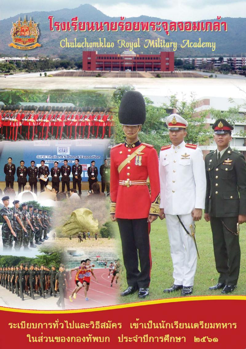 โรงเรียนนายร้อยพระจุลจอมเกล้า ประกาศรับสมัครและสอบคัดเลือกบุคคลเข้าเป็นนักเรียนเตรียมทหารในส่วนของกองทัพบก ประจำปี 2561 (วุฒิ ใบรับรองชั้น ม.4 หรือใบรับรองกำลังศึกษาชั้นที่) รับสมัครสอบทางอินเทอร์เน็ต ตั้งแต่วันที่ 1 ธ.ค.60 – 31 ม.ค. 61