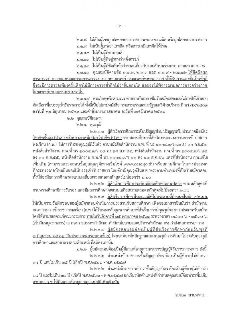 คณะกรรมการอำนวยการคัดเลือกบุคคลเข้ารับราชการในกองทัพอากาศ ประกาศรับสมัครสอบแข่งขันเพื่อบรรจุและแต่งตั้งบุคคลเข้ารับราชการ จำนวน 665 อัตรา (วุฒิ ม.ปลาย ปวช. ปวส. ป.ตรี ป.โท) รับสมัครสอบทางอินเทอร์เน็ต ตั้งแต่วันที่ 15 ม.ค. – 29 ก.พ. 2561