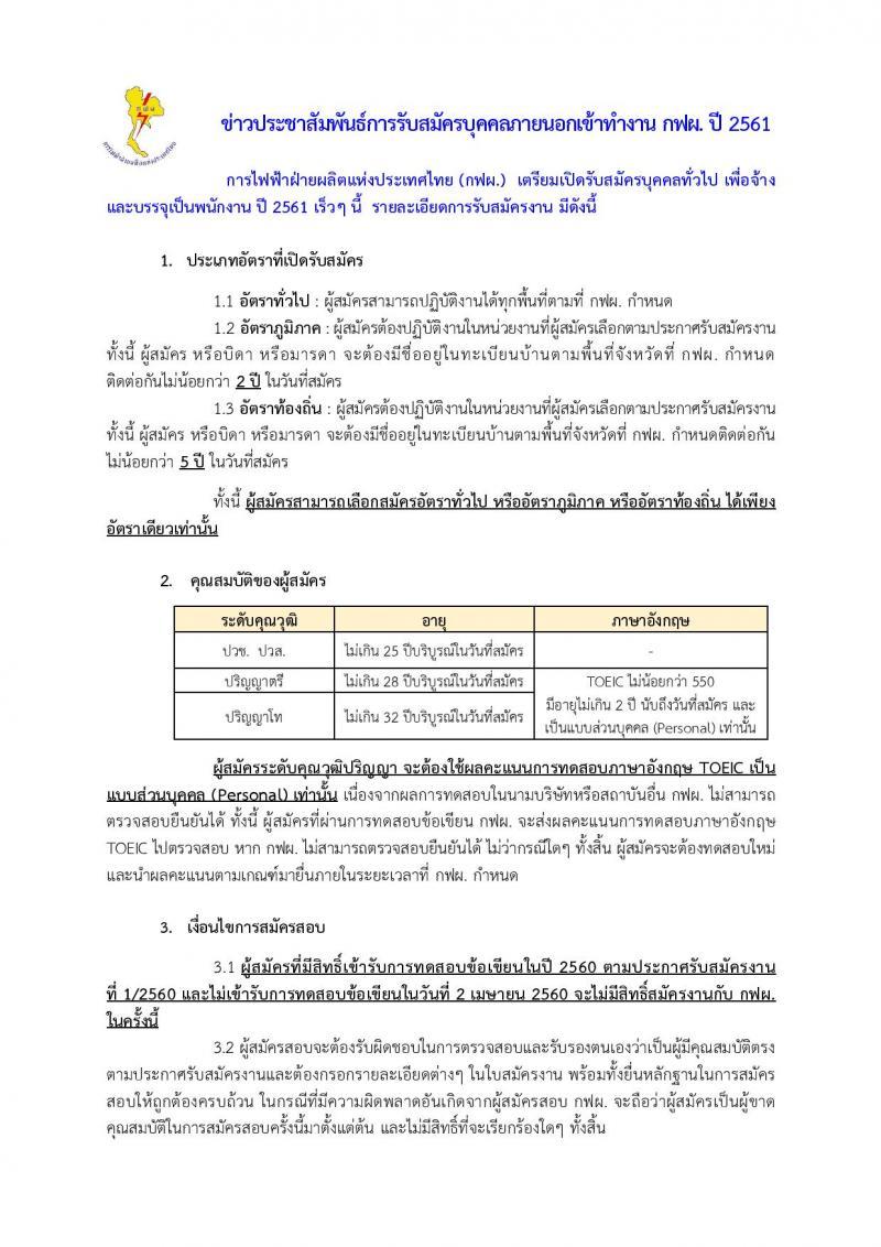 การไฟฟ้าฝ่ายผลิตแห่งประเทศไทย (กฟผ.) เตรียมเปิดรับสมัครบุคคลทั่วไป เพื่อจ้างและบรรจุเป็นพนักงาน ปี 2561 หลายตำแหน่งหลายอัตรา (วุฒิ ปวช. ปวส. ป.ตรี ป.โท) จะรับสมัครในเร็วๆ นี้