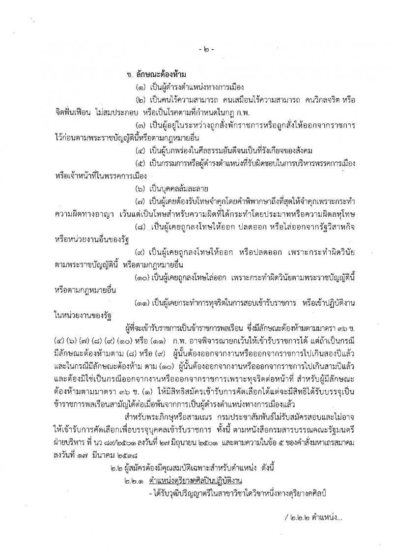 กรมประชาสัมพันธ์ ประกาศรับสมัครคัดเลือกเพื่อบรรจุและแต่งตั้งบุคคลเข้ารับราชการ จำนวน 3 ตำแหน่ง 3 อัตรา (วุฒิ ปวส. ป.ตรี) รับสมัครสอบตั้งแต่วันที่ 23 ม.ค. – 12 ก.พ. 2561