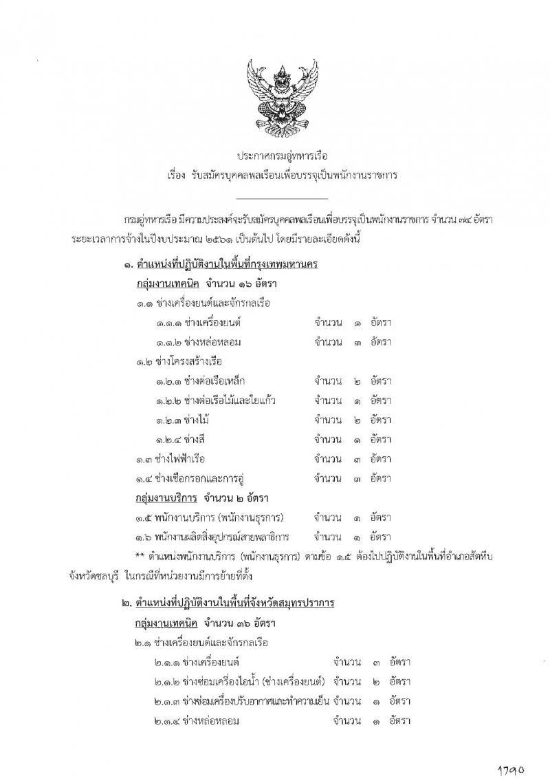 กรมอู่ทหารเรือ ประกาศรับสมัครบุคคลพลเรือนเพื่อบรรจุเป็นพนักงานราชการ จำนวน 2 กลุ่มงาน 74 อัตรา (วุฒิ ม.ต้น ปวช.หรือสูงกว่า) รับสมัครสอบตั้งแต่วันที่ 1-9 ก.พ. 2561
