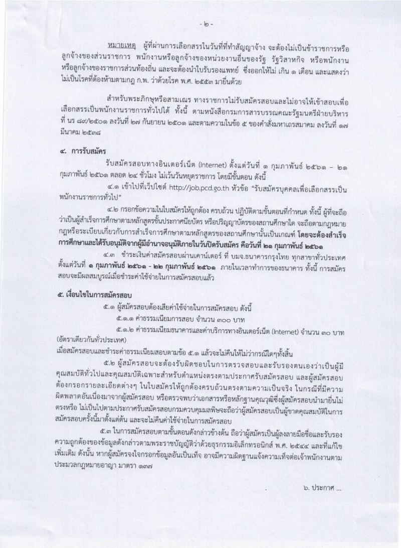 กรมควบคุมมลพิษ ประกาศรับสมัครบุคคลเพื่อเลือกสรรเป็นพนักงานราชการทั่วไป จำนวน 3 ตำแหน่ง 9 อัตรา (วุฒิ ปวส. ป.ตรี) รับสมัครสอบทางอินเทอร์เน็ต ตั้งแต่วันที่ 1-21 ก.พ. 2561
