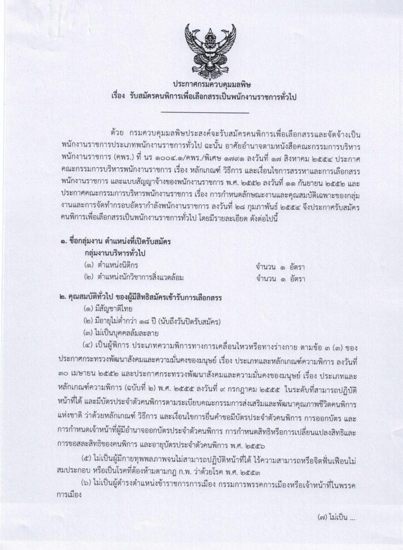 กรมควบคุมมลพิษ ประกาศรับสมัครบุคคล (คนพิการ) เพื่อเลือกสรรเป็นพนักงานราชการทั่วไป จำนวน 2 ตำแหน่ง 2 อัตรา (วุฒิ ป.ตรี) รับสมัครสอบทางอินเทอร์เน็ต ตั้งแต่วันที่ 1-21 ก.พ. 2561