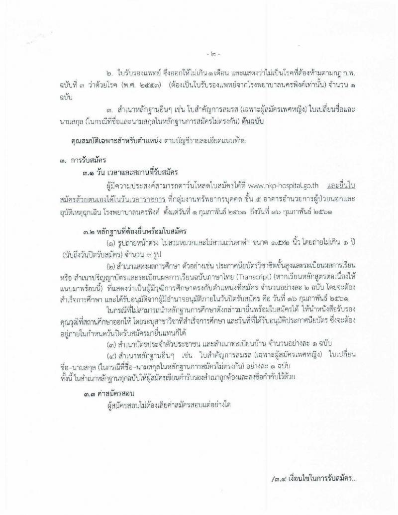 โรงพยาบาลนครพิงค์ ประกาศรับสมัครบุคคลเพื่อสรรหาและเลือกสรรเป็นพนักงานราชการ จำนวน 5 ตำแหน่ง 72 อัตรา (วุฒิ ม.ต้น ม.ปลาย ปวส. ป.ตรี) รับสมัครสอบตั้งแต่วันที่ 1 – 16 ก.พ. 2561