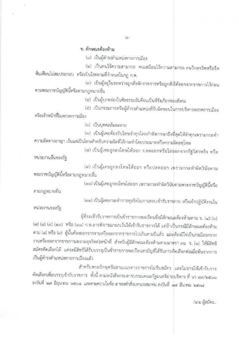 กรมคุ้มครองสิทธิและเสรีภาพ ประกาศรับสมัครบุคคลเพื่อเลือกสรรเป็นพนักงานราชการทั่วไป จำนวน 6 อัตรา (วุฒิ ป.ตรี) รับสมัครสอบทางอินเทอร์เน็ต ตั้งแต่วันที่ 5-16 ก.พ. 2561
