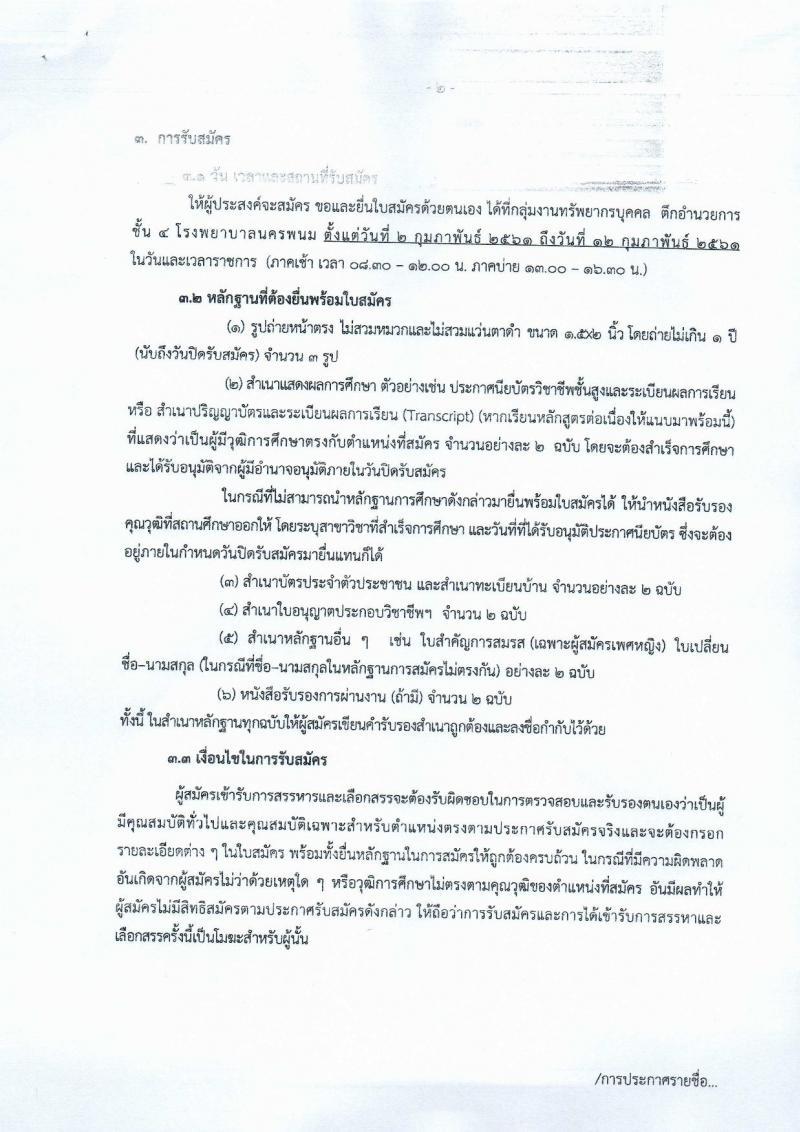 โรงพยาบาลศรีธัญญา ประกาศรับสมัครบุคคลเพื่อเลือกสรรเป็นพนักงานราชการทั่วไป จำนวน 3 ตำแหน่ง 16 อัตรา (วุฒิ ม.ต้น ม.ปลาย ปวช. ปวส.) รับสมัครสอบตั้งแต่วันที่ 5-28 ก.พ. 2561