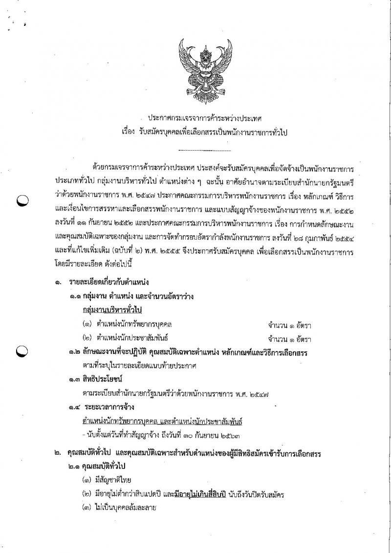 ดีด่วนๆกรมเจรจาการค้าระหว่างประเทศ ประกาศรับสมัครบุคคลเพื่อเลือกสรรเป็นพนักงานราชการทั่วไป จำนวน 2 ตำแหน่ง 2 อัตรา (วุฒิ ป.ตรี) รับสมัครสอบทางอินเทอร์เน็ต ตั้งแต่วันที่ 8-16 ก.พ. 2561