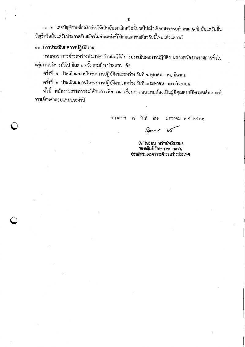 กรมเจรจาการค้าระหว่างประเทศ ประกาศรับสมัครบุคคลเพื่อเลือกสรรเป็นพนักงานราชการทั่วไป จำนวน 2 ตำแหน่ง 2 อัตรา (วุฒิ ป.ตรี) รับสมัครสอบทางอินเทอร์เน็ต ตั้งแต่วันที่ 8-16 ก.พ. 2561