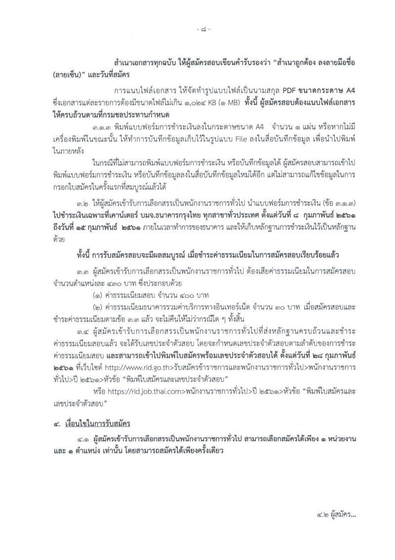 กรมชลประทาน ประกาศรับสมัครบุคคล เพื่อเลือกสรรเป็นพนักงานราชการทั่วไป จำนวน 16 ตำแหน่ง 368 อัตรา (วุฒิ ปวส.หรือเทียบเท่า, ป.ตรี) รับสมัครสอบทางอินเทอร์เน็ต ตั้งแต่วันที่ 8-14 ก.พ. 2561
