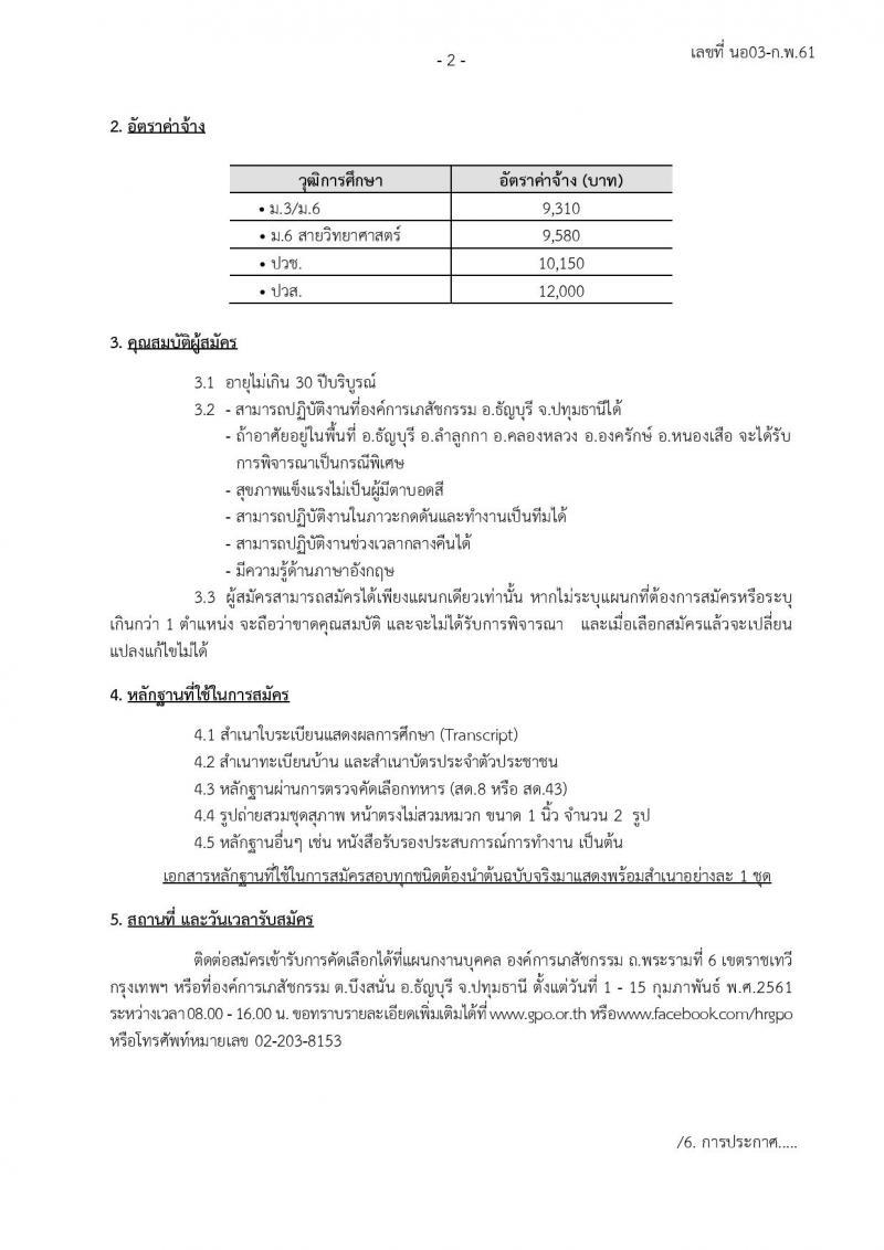 องค์การเภสัชกรรม ประกาศรับสมัครบุคคลเพื่อคัดเลือกและจ้างเป็นลูกจ้างชั่วคราว (สังกัดสาขา อ.ธัญบุรี จ.ปทุมธานี) (วุฒิ ม.ต้น ปวส.)จำนวน 49 อัตรา รับสมัครสอบตั้งแต่วันที่ 1-15 ก.พ. 2561