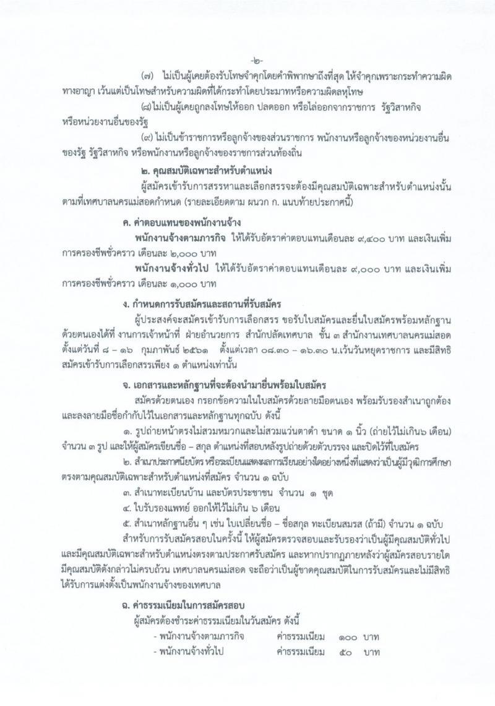 เทศบาลนครแม่สอด ประกาศรับสมัครบุคคลเพื่อสรรหาและเลือกสรรเป็นพนักงานจ้าง จำนวน 7 ตำแหน่ง 14 อัตรา (วุฒิ บางตำแหน่งไม่ต้องใช้วุฒิ, ปวช.) รับสมัครสอบตั้งแต่วันที่ 8-16 ก.พ. 2561