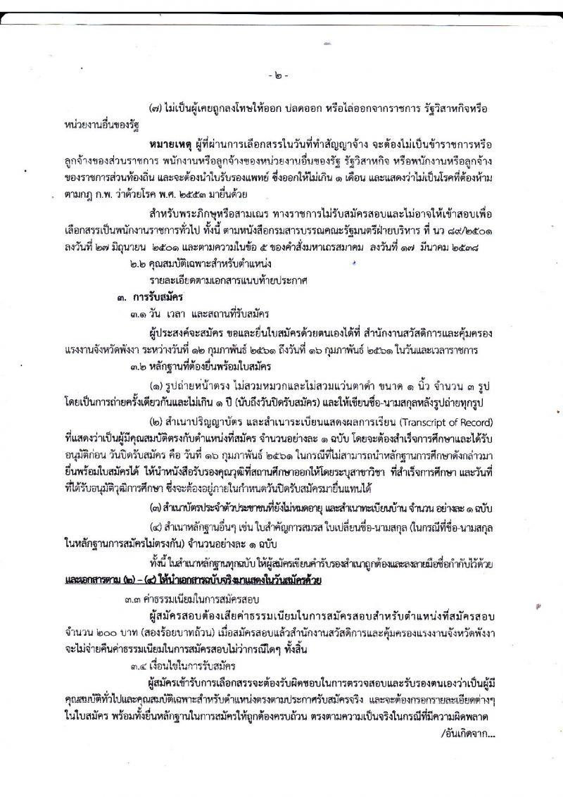 กรมสวัสดิการและคุ้มครองแรงงานจังหวัดพังงา ประกาศรับสมัครบุคคลเพื่อเลือกสรรเป็นพนักงานราชการทั่วไป ตำแหน่งนักวิชาการแรงงาน จำนวน 3 อัตรา (วุฒิ ป.ตรี) รับสมัครสอบตั้งแต่วันที่ 12-16 ก.พ. 2561