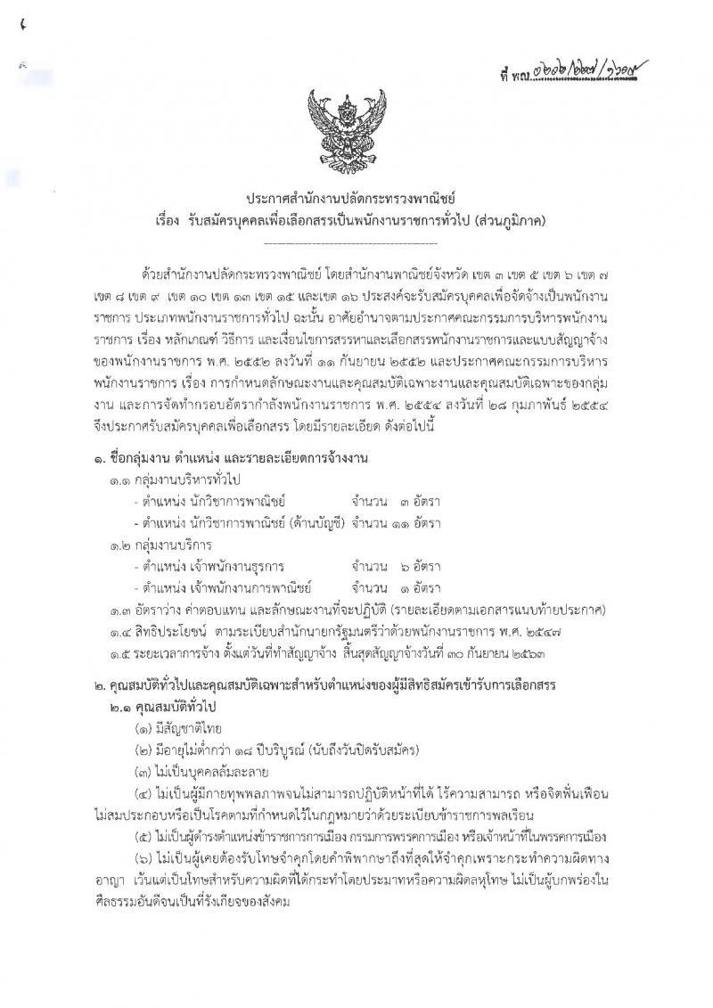 สำนักงานปลัดกระทรวงพาณิชย์ ประกาศรับสมัครบุคคลเพื่อเลือกสรรเป็นพนักงานราชการทั่วไป (ส่วนภูมิภาค) จำนวน 4 ตำแหน่ง 21 อัตรา (วุฒิ ปวส. ป.ตรี) รับสมัครสอบทางอินเทอร์เน็ต ตั้งแต่วันที่ 12-19 ก.พ. 2561