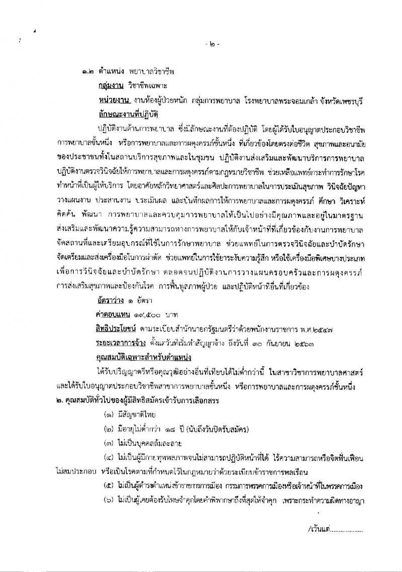 สาธารณสุขจังหวัดเพชรบุรี ประกาศรับสมัครบุคคลเพื่อเลือกสรรเป็นพนักงานราชการทั่วไป จำนวน 2 อัตรา (วุฒิ ป.ตรี) รับสมัครสอบตั้งแต่วันที่ 1-9 ก.พ. 2561