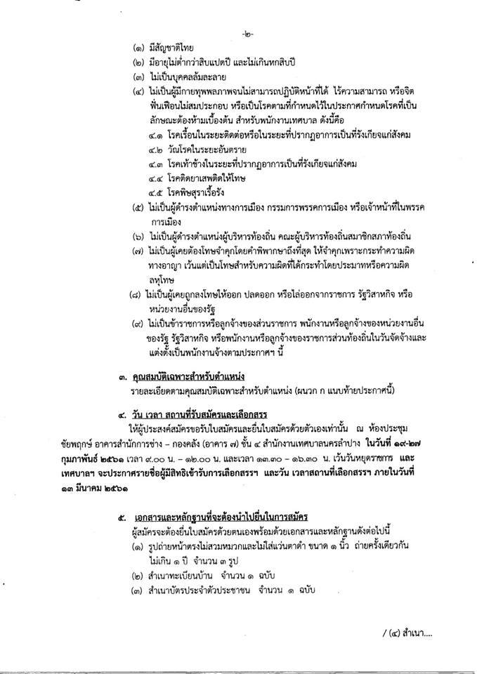 เทศบาลนครลำปาง ประกาศรับสมัครและเลือกสรรบุคคลเพื่อจัดจ้างเป็นพนักงานจ้างของเทศบาล ประกาศรับสมัครบุคคลเพื่อจัดจ้างเป็นพนักงานจ้าง จำนวน 13 ตำแหน่ง 46 อัตรา (วุฒิ ใช้ประสบการณ์ไม่ต้องมีวุฒิ) รับสมัครสอบตั้งแต่วันที่ 19-27 ก.พ. 2561