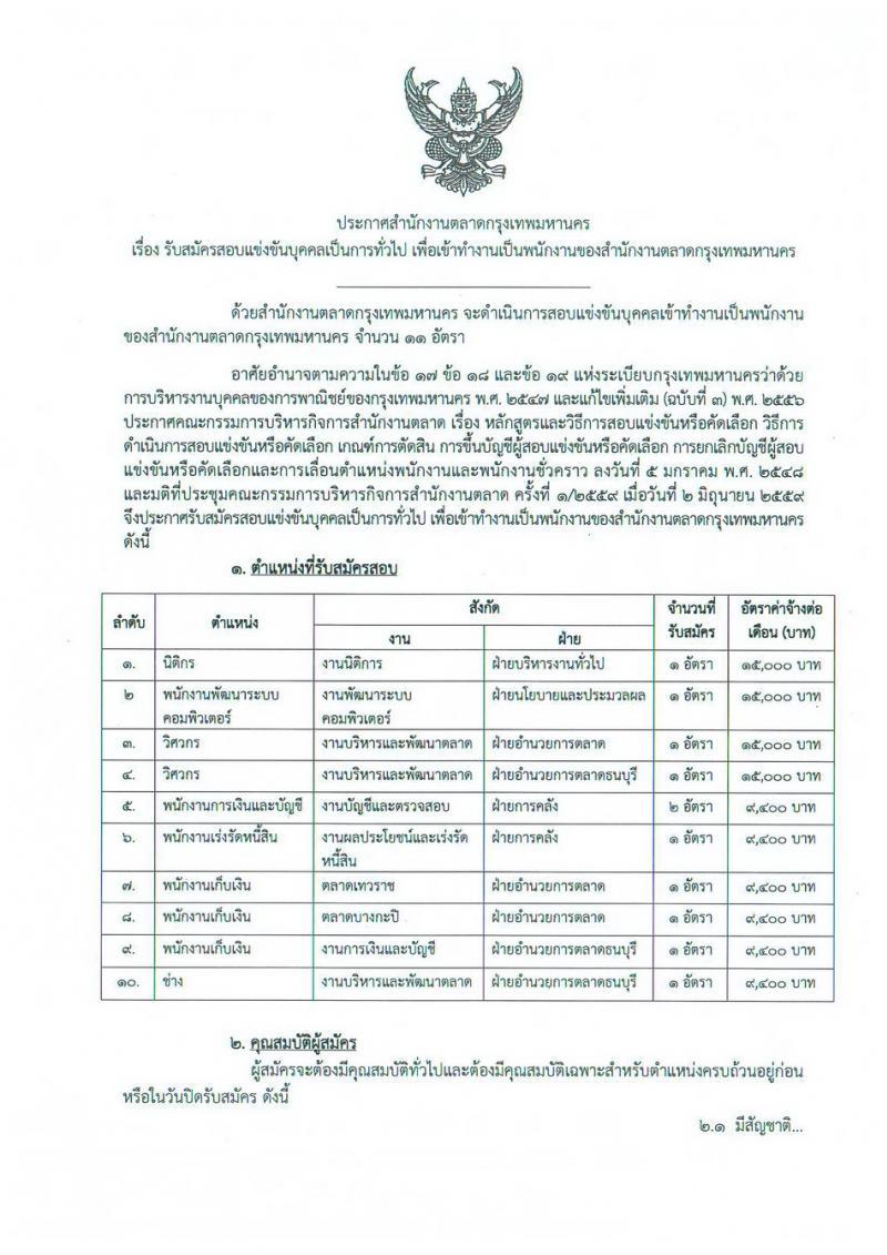 สำนักงานตลาดกรุงเทพมหานคร ประกาศรับสมัครสอบแข่งขันบุคคลเป็นการทั่วไป เพื่อเข้าทำงานเป็นพนักงาน จำนวน 10 ตำแหน่ง 11 อัตรา (วุฒิ ปวช. ปวส. ป.ตรี) รับสมัครสอบตั้งแต่วันที่ 1-15 ก.พ. 2561