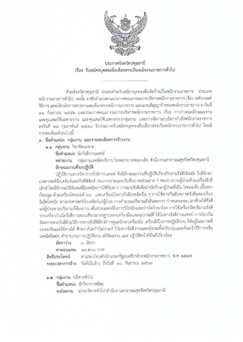 สาธารณสุขจังหวัดปทุมธานี ประกาศรับสมัครบุคคลเพื่อเลือกสรรเป็นพนักงานราชการทั่วไป จำนวน 4 ตำแหน่ง 5 อัตรา (วุฒิ ป.ตรี) รับสมัครสอบ ตั้งแต่วันที่ 15-21 ก.พ. 2561