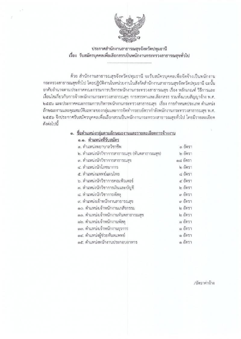 สาธารณสุขจังหวัดปทุมธานี ประกาศรับสมัครบุคคลเพื่อเลือกสรรเป็นพนักงานกระทรวงสาธารณสุขทั่วไป จำนวน 15 ตำแหน่ง 51 อัตรา (วุฒิ ม.ต้น ม.ปลาย ปวช. ปวส. ป.ตรี) รับสมัครสอบตั้งแต่วันที่ 16-23 ก.พ. 2561