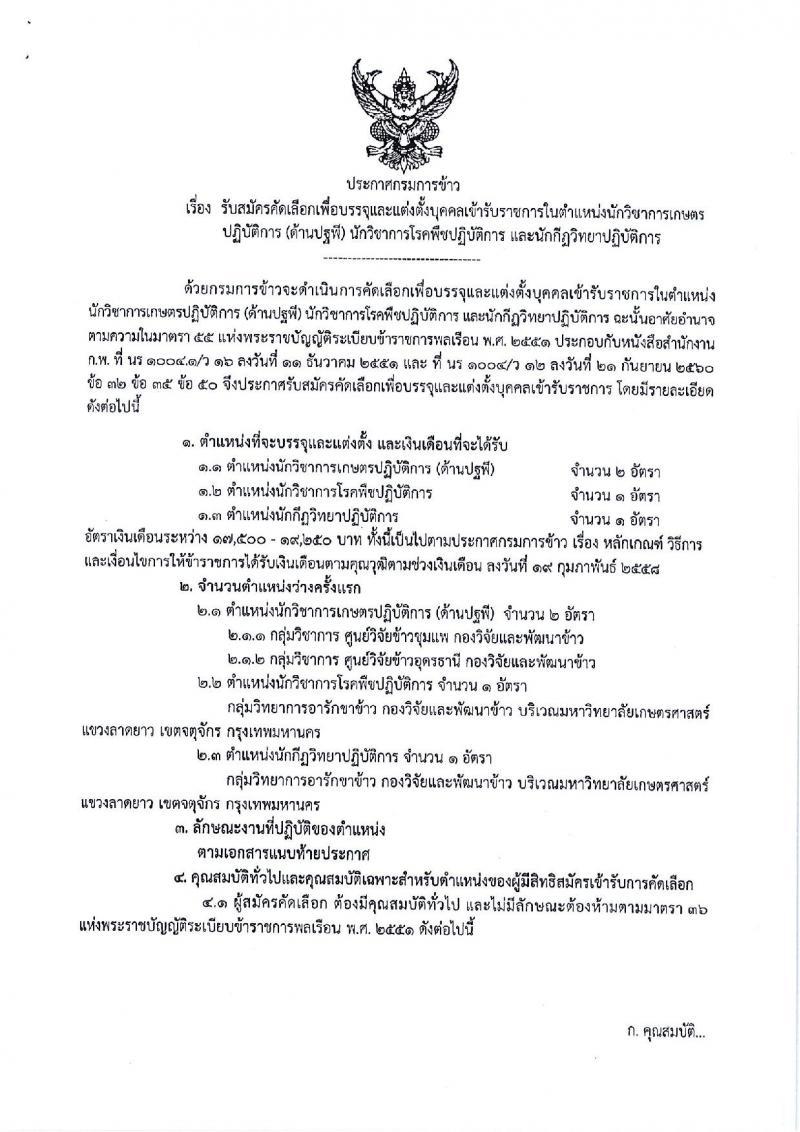 กรมการข้าว ประกาศรับสมัครคัดเลือกเพื่อบรรจุและแต่งตั้งบุคคลเข้ารับราชการในตำแหน่งนักวิชาการเกษตรปฏิบัติการ จำนวน 3 ตำแหน่ง 4 อัตรา (วุฒิ ป.ตรี) รับสมัครสอบทางอินเทอร์เน็ต ตั้งแต่วันที่ 12-16 มี.ค. 2561