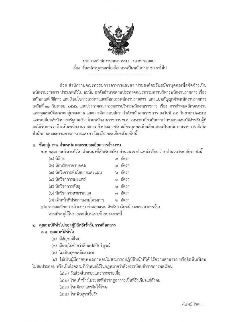 สำนักงานคณะกรรมการอาหารและยา ประกาศรับสมัครบุคคลเพื่อสอบคัดเลือกเป็นพนักงานราชการทั่วไป จำนวน 7 ตำแหน่ง 23 อัตรา (วุฒิ ป.ตรี) รับสมัคร ตั้งแต่วันที่ 19-23 มี.ค. 2561