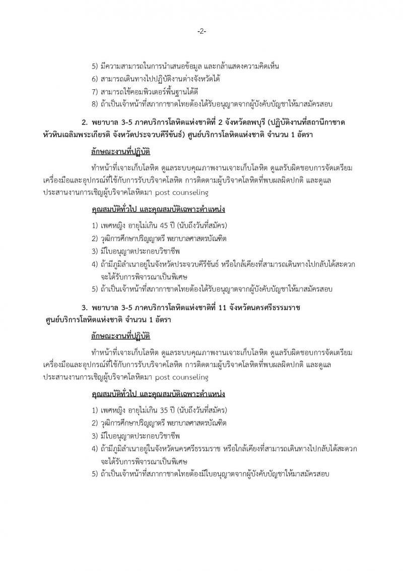 สภากาชาดไทย ประกาศรับสมัครสอบแข่งขันเพื่อบรรจุและแต่งตั้งบุคคลเข้าปฏิบัติงานในสภากาชาดไทย จำนวน 20 ตำแหน่ง 28 อัตรา (วุฒิ ม.ปลาย ป.ตรี ป.โท) รับสมัครสอบตั้งแต่วันที่ 9-25 มี.ค. 2561
