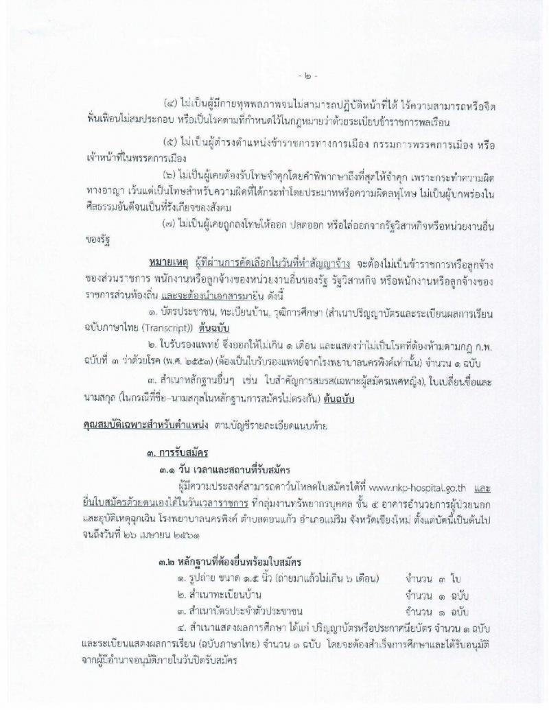 โรงพยาบาลนครพิงค์ ประกาศรับสมัครบุคคลเพื่อสอบคัดเลือกเพื่อจ้างบุคคลเป็นลูกจ้างบุคคลเป็นลูกจ้างชั่วคราว (รายเดือน) จำนวน 17 ตำแหน่ง 71 อัตรา (วุฒิ บางตำแหน่งไม่ต้องใช้วุฒิ, ม.ต้น  ม.ปลาย ปวช.  ปวส. ป.ตรี) รับสมัครสอบตั้งแต่บัดนี้ -26 เม.ย. 2561