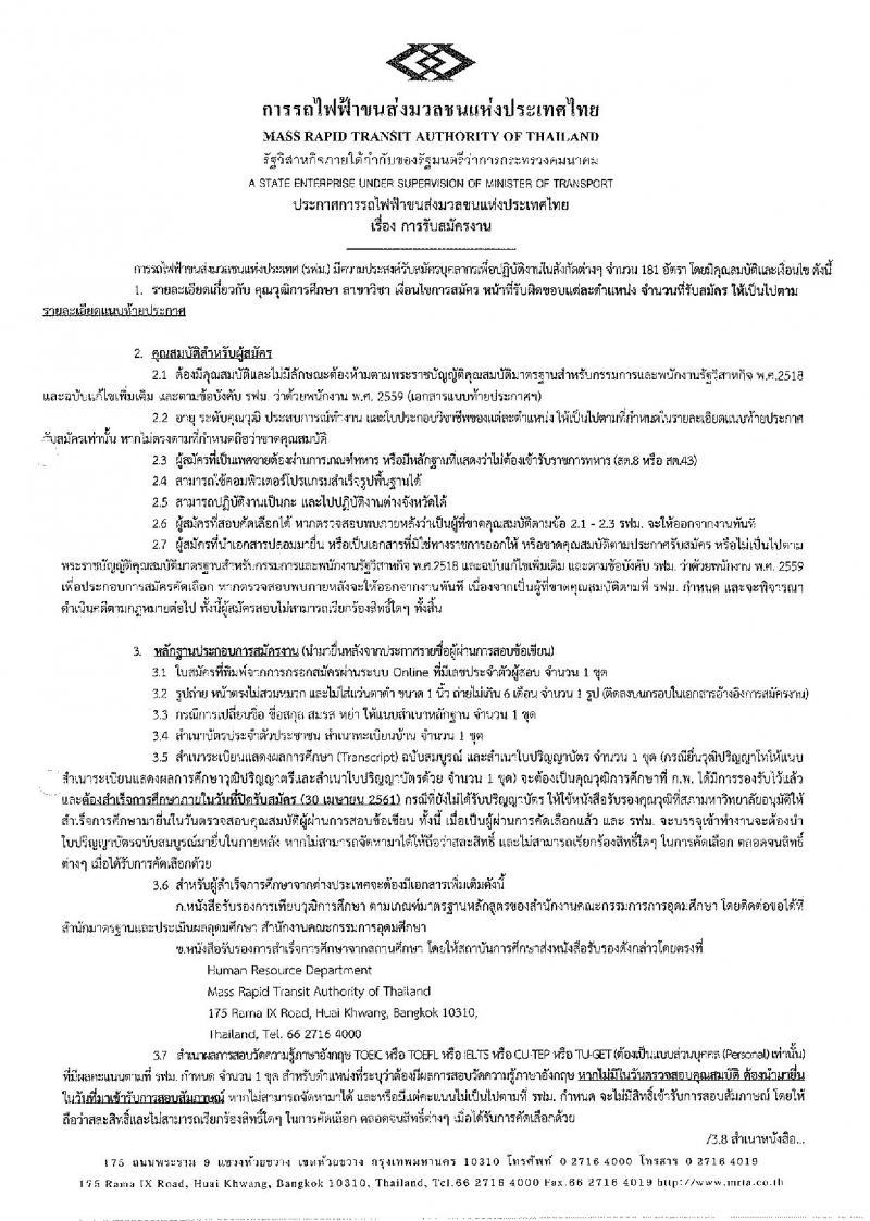 การรถไฟฟ้าขนส่งมวลชนแห่งประเทศไทย ประกาศรับสมัครงาน จำนวนหลายร้อยอัตรา (วุฒิ ปวส. ป.ตรี ป.โท) รับสมัครสอบทางอินเทอร์เน็ต ตั้งแต่วันที่ 23-30 เม.ย. 2561