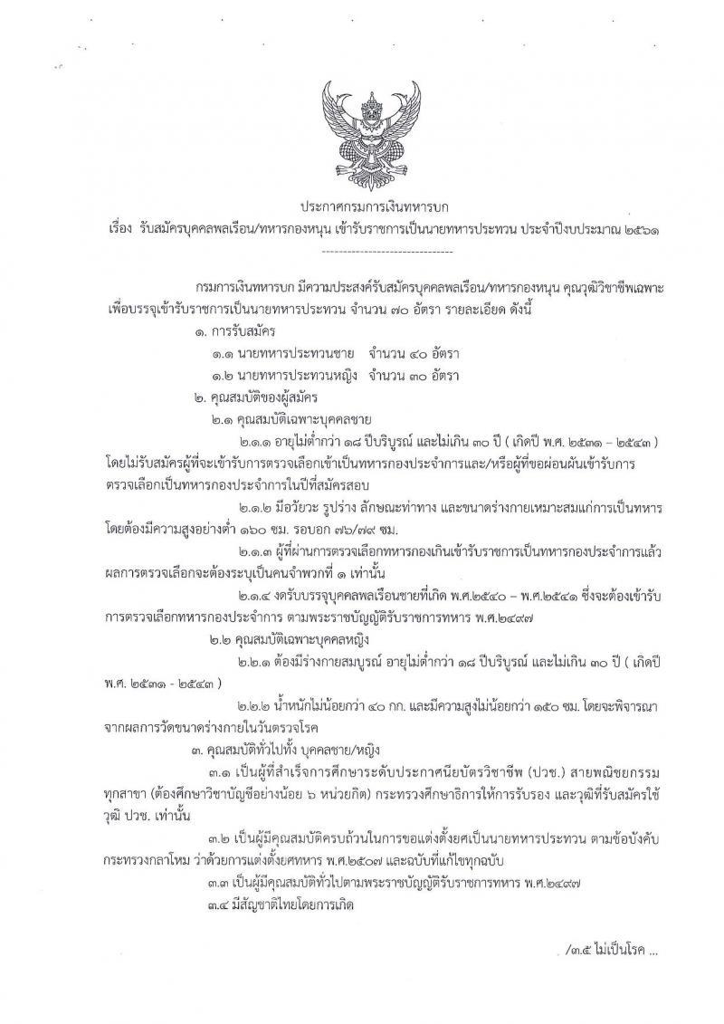 กรมการเงินทหารบก ประกาศรับสมัครบุคคลพลเรือน/ทหารกองหนุน เข้ารับราชการเป็นนายทหารประทวน จำนวน 70 อัตรา (ชาย 40, หญิง 30 อัตรา) (วุฒิ ปวช.) รับสมัครสอบตั้งแต่วันที่ 9-27 เม.ย. 2561
