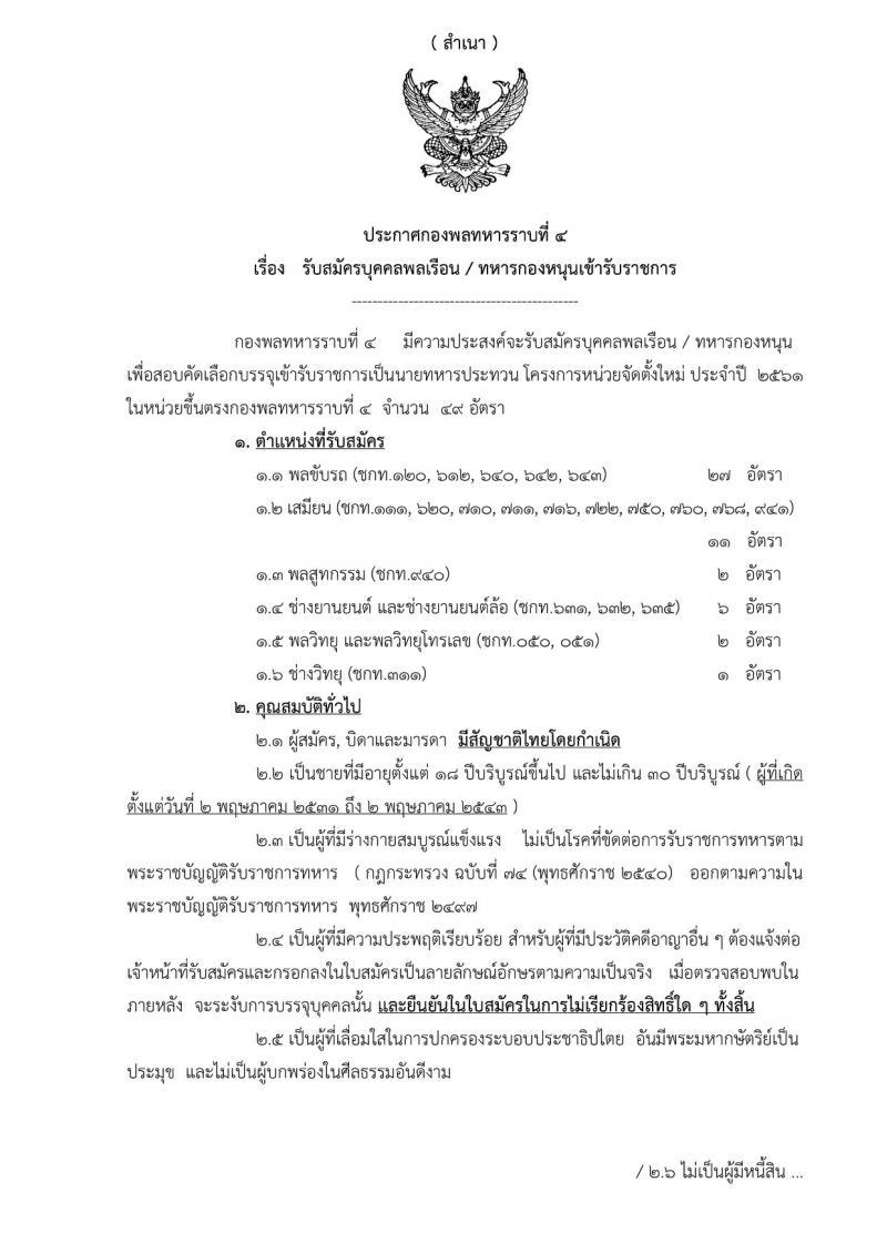 กองพลทหารราบที่ 4 ประกาศรับสมัครบุคคลพลเรือน/ทหารกองหนุน เพื่อสอบคัดเลือกบรรจุเข้ารับราชการ จำนวน 49 อัตรา (วุฒิ ม.ต้น ม.ปลาย ปวช.) รับสมัครสอบตั้งแต่วันที่ 30 เม.ย. – 2 พ.ค. 2561