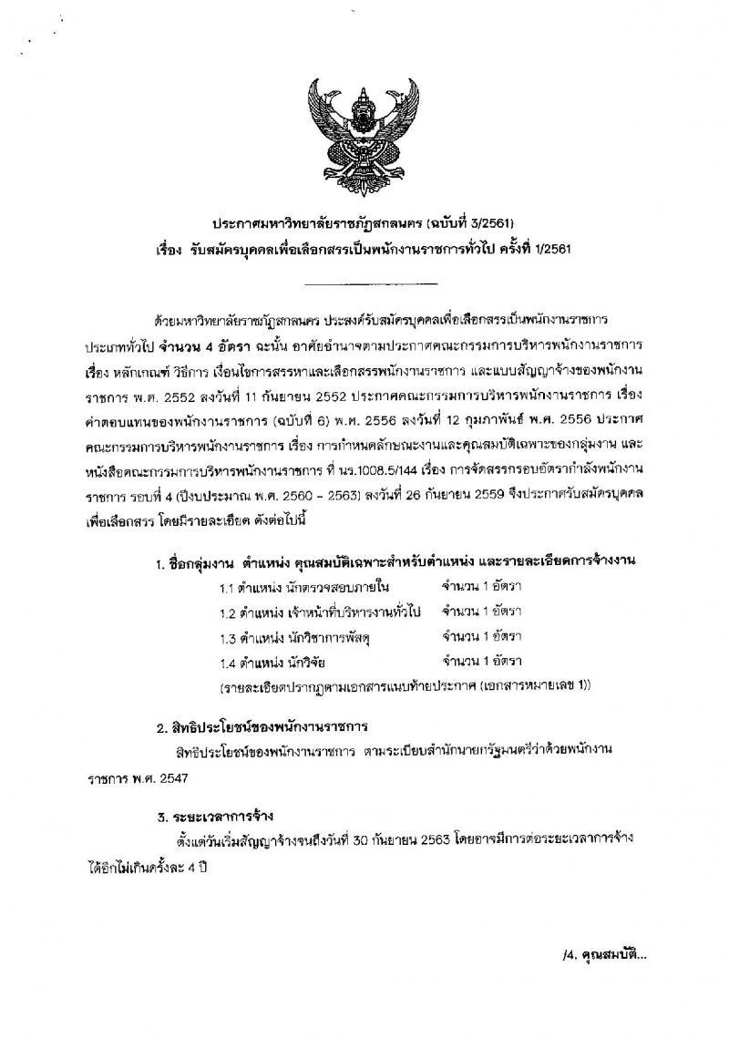 มหาวิทยาลัยราชภัฏสกลนคร ประกาศรับสมัครบุคคลเพื่อเลือกสรรเป็นพนักงานราชการทั่วไป จำนวน 4 อัตรา (วุฒิ ป.ตรี ป.โท) รับสมัครสอบตั้งแต่วันที่ 10 – 23 เม.ย. 2561