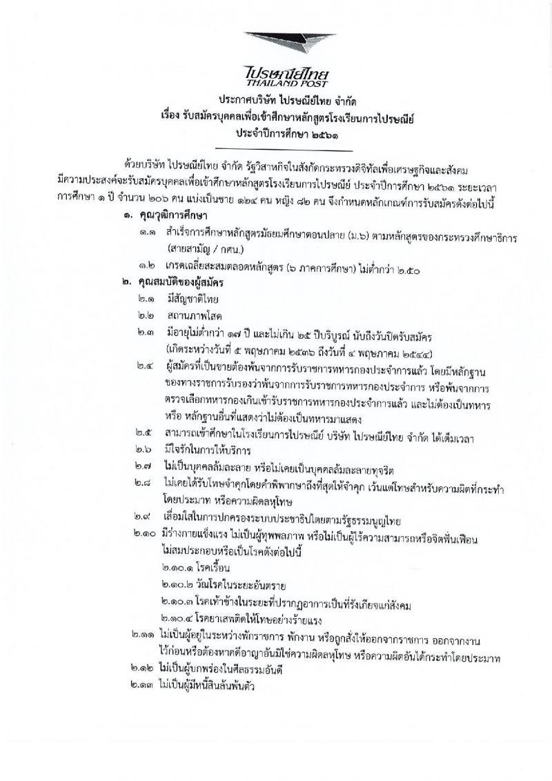 บริษัท ไปรษณีย์ไทย จำกัด ประกาศรับสมัครบุคคลเพื่อเข้าศึกษาหลักสูตรโรงเรียนการไปรษณีย์ ประจำปีการศึกษา 2561 จำนวน 206 อัตรา (ชาย 124, หญิง 82) (วุฒิ ม.ปลาย) รับสมัครสอบตั้งแต่วันที่ 18 เม.ย. – 4 พ.ค. 2561