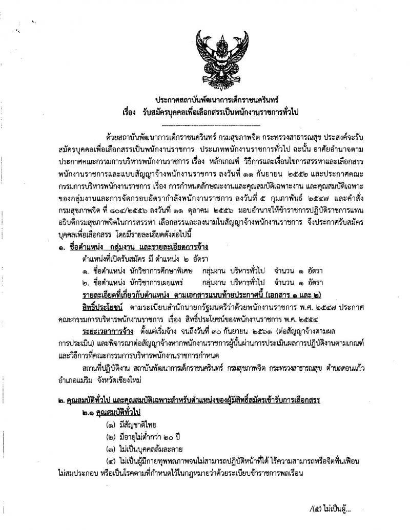 สถาบันพัฒนาการเด็กราชนครินทร์ ประกาศรับสมัครบุคคลเพื่อเลือกสรรเป็นพนักงานราชกาทั่วไป  จำนวน 2 ตำแหน่ง 2 อัตรา (วุฒิ ป.ตรี) รับสมัครสอบตั้งแต่วันที่ 7-11 พ.ค. 2561