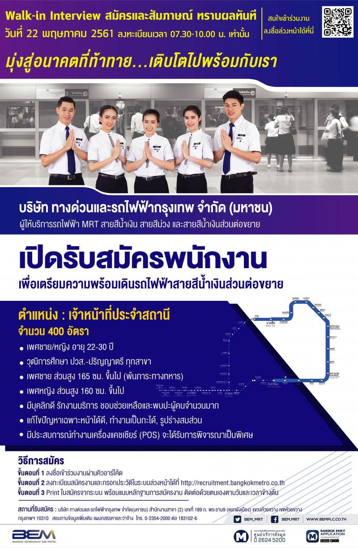บริษัท ทางด่วนและรถไฟฟ้ากรุงเทพ จำกัด (มหาชน) ประกาศรับสมัครบุคคลเพื่อเข้าทำงาน ตำแหน่งเจ้าหน้าที่คุมรถและเจ้าหน้าที่ประจำสถานี จำนวน 500 อัตรา (วุฒิ ปวส. ป.ตรี) สมัครและสัมภาษณ์ในวันที่ 24 วันเดียวเท่านั้น