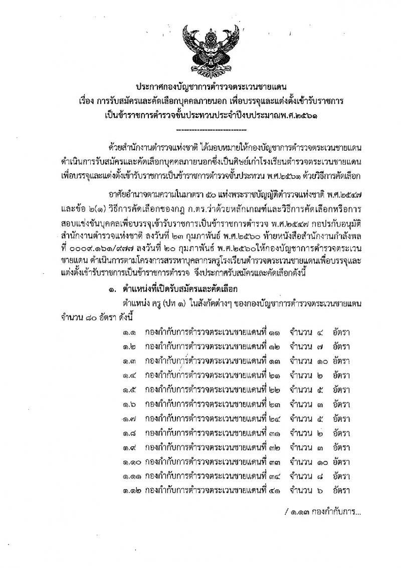 กองบัญชาการตำรวจตระเวนชายแดน ประกาศรับสมัครและคัดเลือกบุคคลภายนอก เพื่อบรรจุและแต่งตั้งบุคคลเข้ารับราชการ จำนวน 80 อัตรา (วุฒิ ม.ปลาย หรือเทียบเท่า) รับสมัครสอบตั้งแต่วันที่ 11-25 พ.ย. 2561