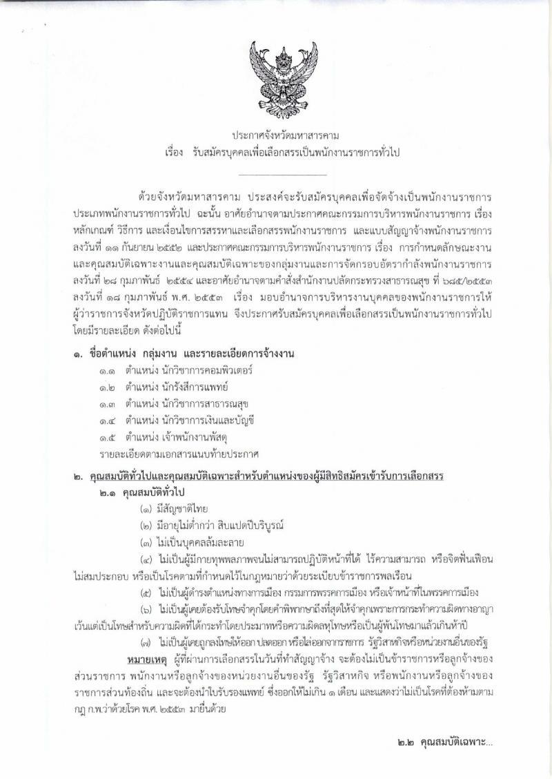 สาธารณสุขจังหวัดมหาสารคาม ประกาศรับสมัครบุคคลเพื่อเลือกสรรเป็นพนักงานราชการทั่วไป จำนวน 5 ตำแหน่ง 5 อัตรา (วุฒิ ปวส. ป.ตรี) รับสมัครสอบตั้งแต่วันที่ 21-25 พ.ค. 2561
